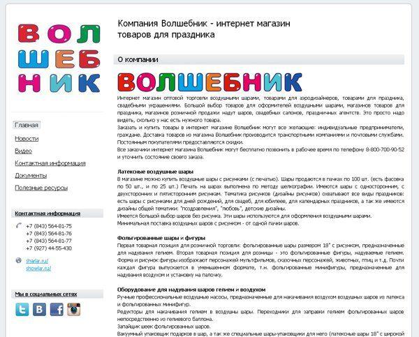Представительство Волшебника на nethouse.ru