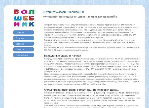 Сайт компании на infacms.com