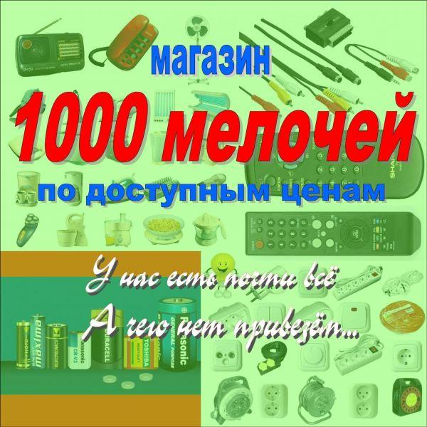 1000 мелочей  с фото