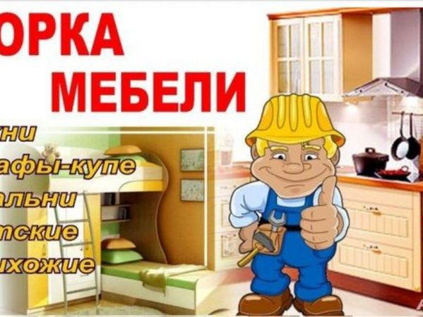 Поздравление сборщикам мебели
