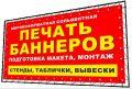 Печать Баннеров в Вологде от 280р