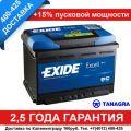 Аккумулятор Exide 71Ah 670A Excell 276x175x175 Гарантия: 30мес.