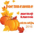 Творческие мастер классы в Нижнем Новгороде октябрь 2016