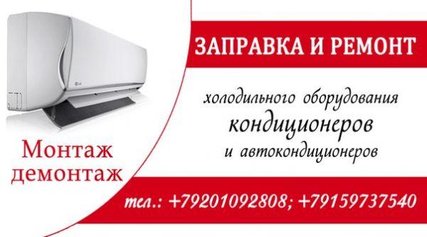 Реклама ремонт оборудования