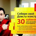 Клиенты «Дом. ru» выбирают скорость и кино