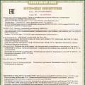 Сертификат технического регламента таможенного союза на пищевую и легкую промышленность