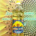 Масло подсолнечное ГОСТ 1129-2013 от производителя!