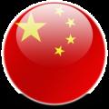 Китаский язык