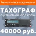 Тахограф с установкой «под ключ» за 40000 руб.