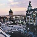 Уехать бы в Петербург!