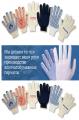 Хлопчатобумажные перчатки, х/б, так же с ПВХ нанесением.