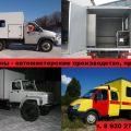 Автомастерския ПАРМ, АРМ ГАЗ 3309 Газель Бизнес Некст Фермер Газон ГАЗ 33081