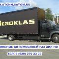 Удлининение колесной базы автомобилей ГАЗ и установка еврофургонов