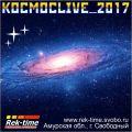 КОСМОСLIVE_2017