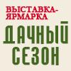 """Выставка """"Дачный Сезон"""""""