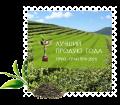 Технология производства краснодарского чая