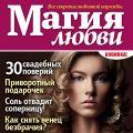 «Магия любви» — новый журнал о секретах любовной ворожбы от «Пресс-Курьера»