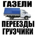 Грузоперевозки Санкт-Петербург 8-911-262-75-64