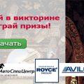 Культурно-политическая викторина «Э Вести» продлится до 31 октября