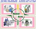 ДОИЛЬНЫЕ аппараты и доильное оборудование