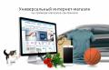 Универсальный интернет-магазин на примере сантехники