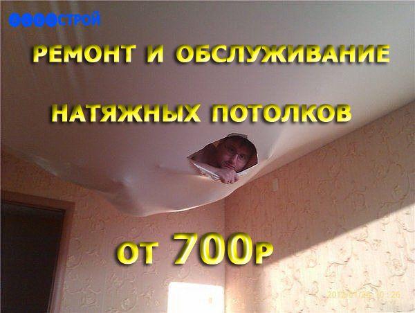 Ремонт прокола натяжного потолка