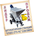 Штукатурная машина «STIZO 220/380v»