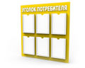Информационные стенды заказать в Ульяновске
