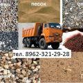 Щебень гранитный, ОПГС песчано-гравийная