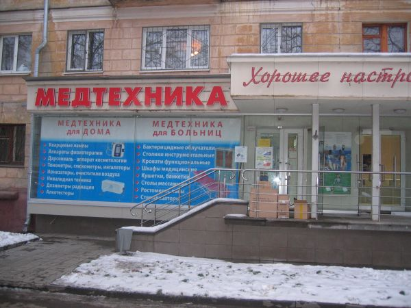 магазин медицинская техника г москва: