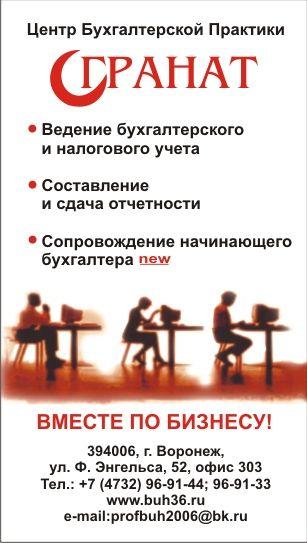 Гранат бухгалтерские услуги воронеж официальный сайт аутсорсинг персонала стоимость