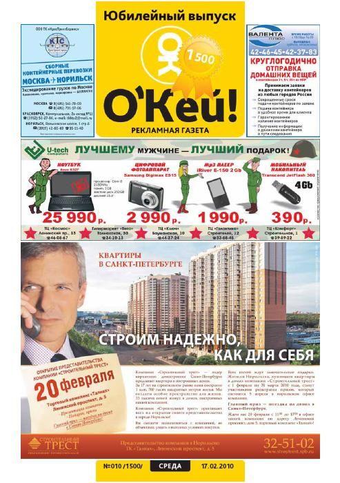 Норильск подать объявление бесплатно свежие вакансии в электроэнергетики г липецк