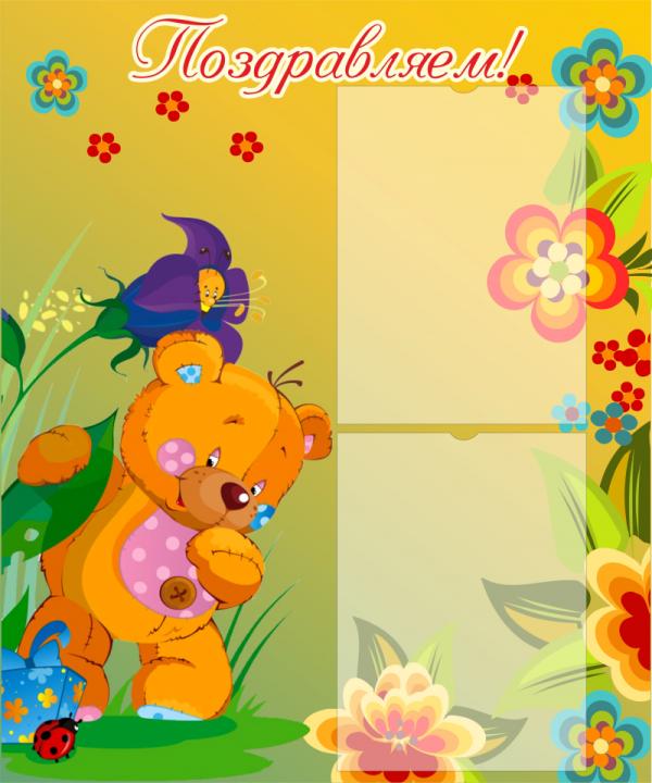 Картинка поздравление с днем рождения ребенка в детский сад