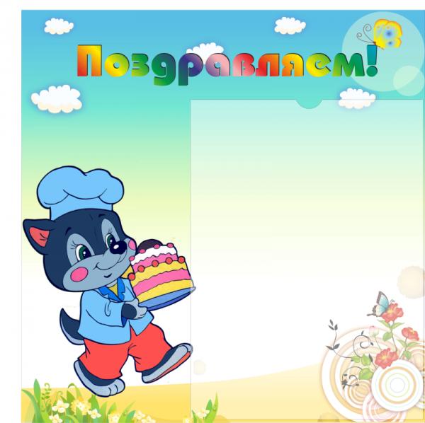 Картинка с днем рождения на стенд