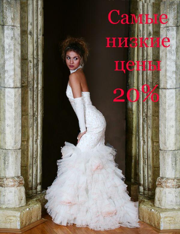 Саратов свадебный салон невеста