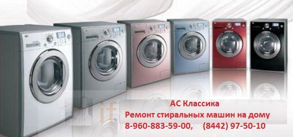 Сервисный центр стиральных машин electrolux Яузский бульвар гарантийный ремонт стиральных машин Центральная улица (поселок Толстопальцево)