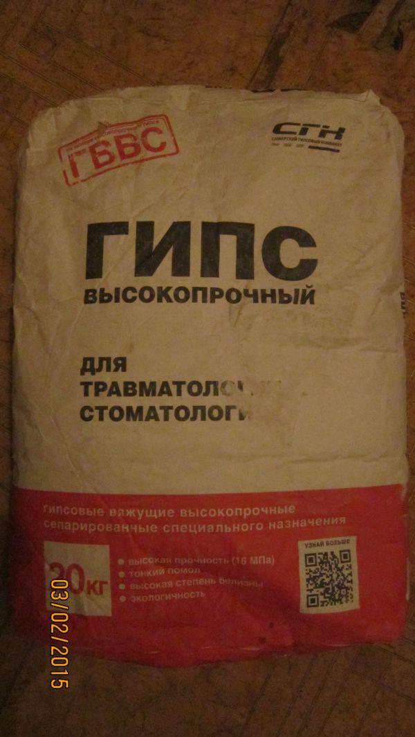 Купить гипс гввс-16 в новосибирске