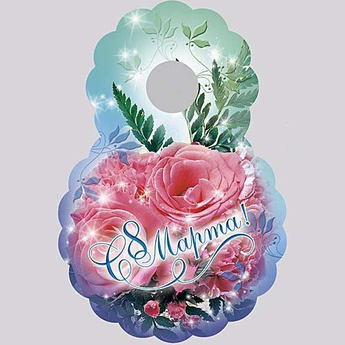 Корабля для, открытка в виде цветка на 8 марта