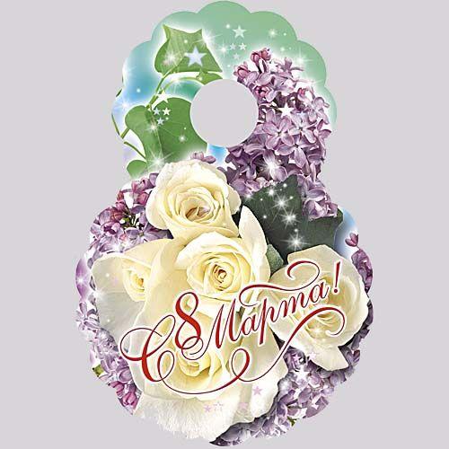 Открытка в виде цветка на 8 марта, отпускаю тебя любя