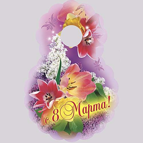 Картинки праздникам, 8 марта маленькие открытки