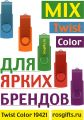 Флешки Twist Color в Самаре