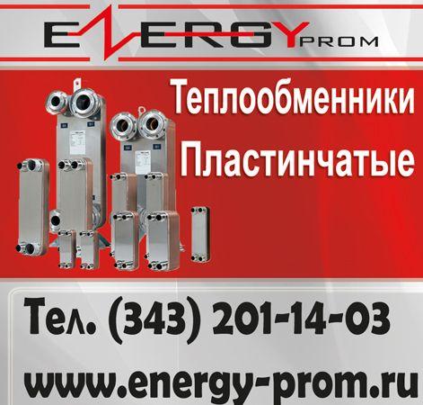 Г екатеринбург теплообменник трантэр купить купить теплообменник газового котла