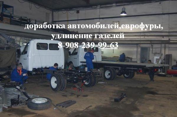 Удлинение газелей. Нижний Новгород
