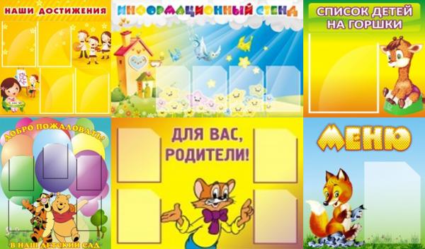 Информационный стенд в детском саду фото