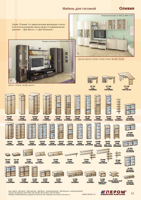 Лером мебель размеры шкафов
