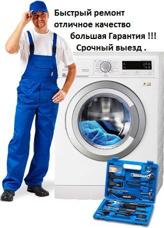 Обслуживание стиральных машин bosch Сокольнический Павильонный проезд ремонт стиральных машин bosch Учительская улица (поселок Кокошкино)
