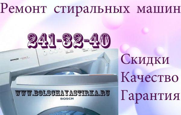 ремонт стиральных машин bosch Ельнинская улица