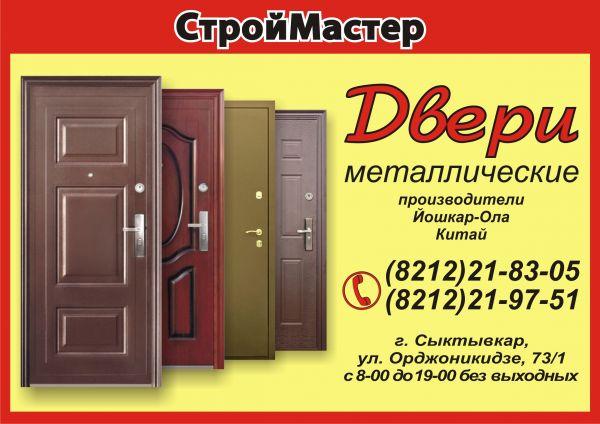 железные двери ногинск каталог с ценами