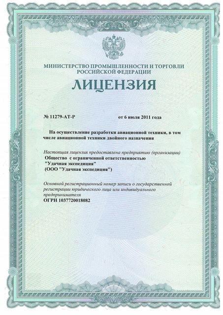 устройство для организации предоставляющие услуги в сфере деятельности минпромторга кредита через