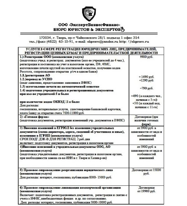 регистрация юридических лиц и ип внесение изменений